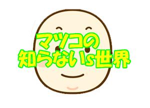 マツコ の 知ら ない 世界 軽井沢